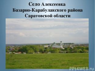 Село Алексеевка Базарно-Карабулакского района Саратовской области