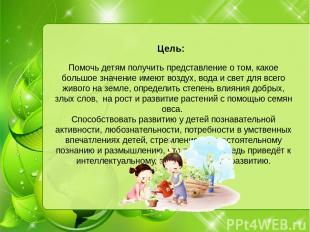 Цель: Помочь детям получить представление о том, какое большое значение имеют в
