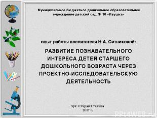 Муниципальное бюджетное дошкольное образовательное учреждение детский сад № 10 «