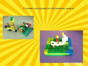 Создание конструкций по собственному замыслу
