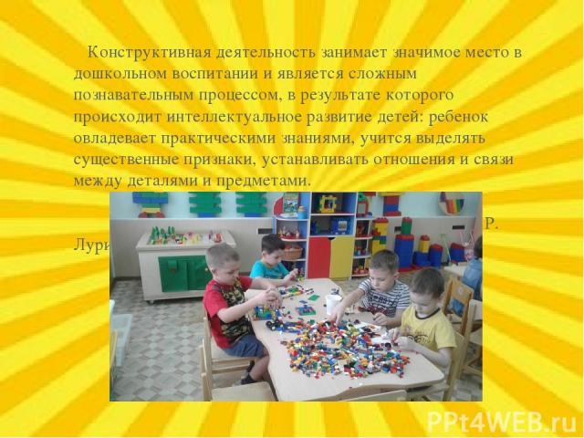 Конструктивная деятельность занимает значимое место в дошкольном воспитании и является сложным познавательным процессом, в результате которого происходит интеллектуальное развитие детей: ребенок овладевает практическими знаниями, учится выделять сущ…