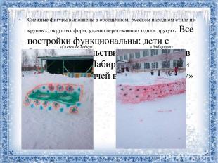 «Снежная лавка» «Лабиринт» Снежные фигуры выполнены в обобщенном, русском народн