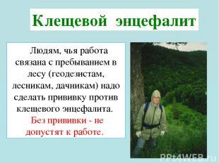 Людям, чья работа связана с пребыванием в лесу (геодезистам, лесникам, дачникам)