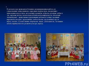 • В детском саду проводится большая, целенаправленная работа, по ознакомлению до