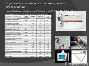 Определение технических характеристик оборудования Гильотинные ножницы модельног