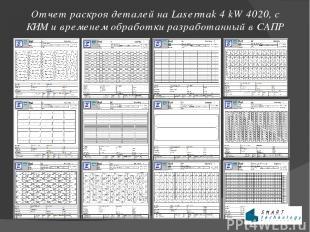 Отчет раскроя деталей на Lasermak 4 kW 4020, с КИМ и временем обработки разработ