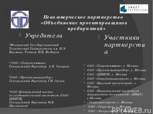 Учредители Московский Государственный Технический Университет им. Н.Э. Баумана,
