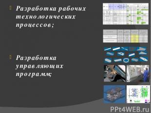 Разработка рабочих технологических процессов; Разработка управляющих программ; М