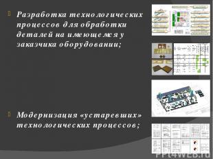 Разработка технологических процессов для обработки деталей на имеющемся у заказч