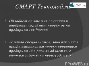 СМАРТ Текнолоджи Обладает опытом выполнения и внедрения серьёзных проектов на пр