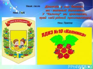 """Наш Герб Наш Прапор Дітлахів у нас багато,  ми - маленькі Калинята! У """"К"""