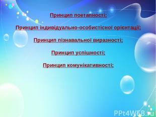 Принцип поетапності; Принцип індивідуально-особистісної орієнтації; Принцип пізн