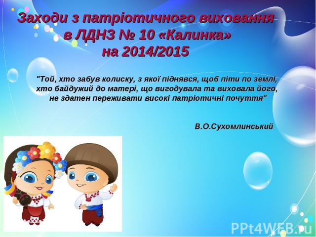 Заходи з патріотичного виховання в ЛДНЗ № 10 «Калинка» на 2014/2015