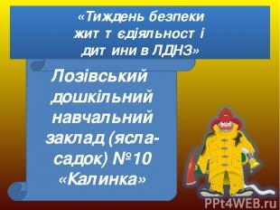 Лозівський дошкільний навчальний заклад (ясла-садок) №10 «Калинка» «Тиждень безп