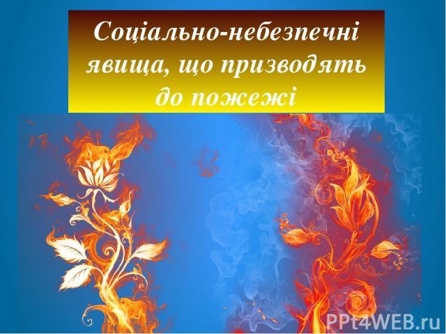 Соціально-небезпечні явища, що призводять до пожежі