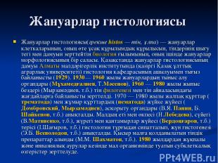 Жануарлар гистологиясы Жануарлар гистологиясы(грекше hіstos — тін, ұлпа) — жануа
