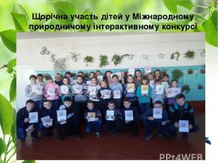Щорічна участь дітей у Міжнародному природничому інтерактивному конкурсі «КОЛОСО