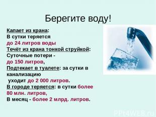 Берегите воду! Капает из крана: В сутки теряется до 24 литров воды Течёт из кран