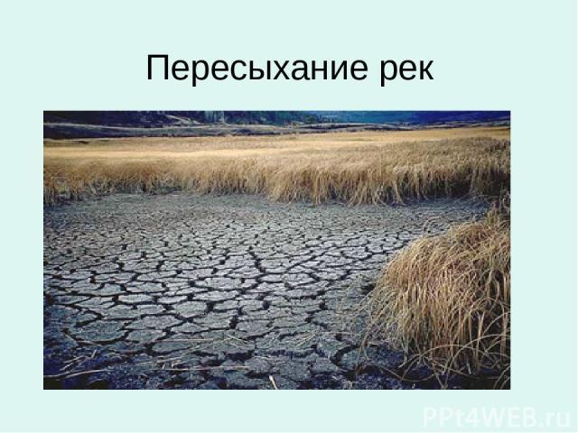 Пересыхание рек