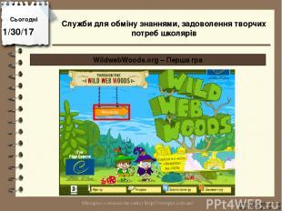 Сьогодні http://vsimppt.com.ua/ http://vsimppt.com.ua/ WildwebWoods.org – Перша
