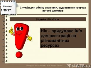 Сьогодні http://vsimppt.com.ua/ http://vsimppt.com.ua/ Нік нейм - NickName Нік –