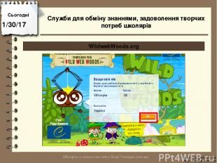 Сьогодні http://vsimppt.com.ua/ http://vsimppt.com.ua/ WildwebWoods.org Служби д