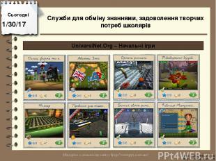 Сьогодні http://vsimppt.com.ua/ http://vsimppt.com.ua/ UniversiNet.Org – Начальн