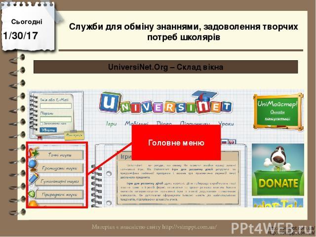 Сьогодні http://vsimppt.com.ua/ http://vsimppt.com.ua/ UniversiNet.Org – Склад вікна Головне меню Служби для обміну знаннями, задоволення творчих потреб школярів