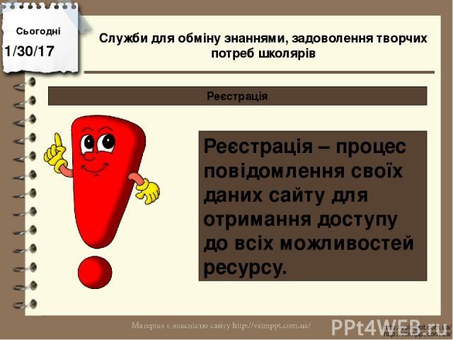 Сьогодні http://vsimppt.com.ua/ http://vsimppt.com.ua/ Реєстрація Реєстрація – процес повідомлення своїх даних сайту для отримання доступу до всіх можливостей ресурсу. Служби для обміну знаннями, задоволення творчих потреб школярів