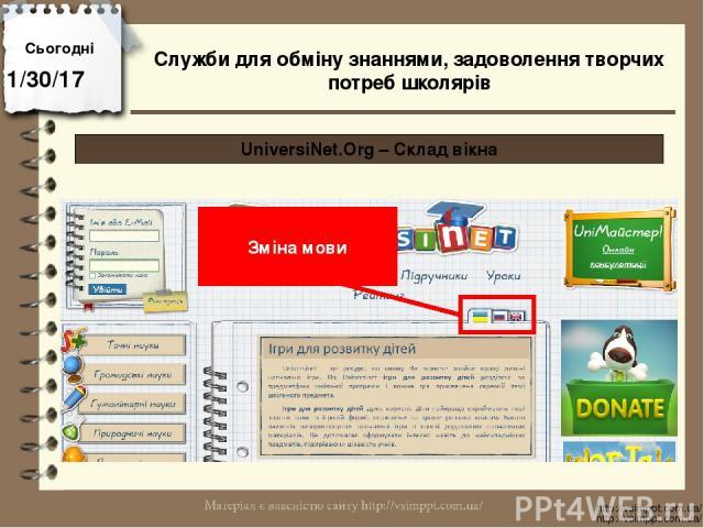 Сьогодні http://vsimppt.com.ua/ http://vsimppt.com.ua/ UniversiNet.Org – Склад вікна Зміна мови Служби для обміну знаннями, задоволення творчих потреб школярів