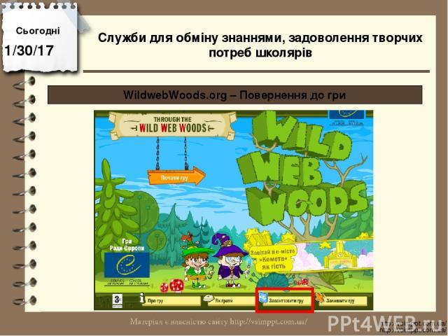 Сьогодні http://vsimppt.com.ua/ http://vsimppt.com.ua/ WildwebWoods.org – Повернення до гри Служби для обміну знаннями, задоволення творчих потреб школярів
