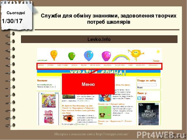 Сьогодні http://vsimppt.com.ua/ http://vsimppt.com.ua/ Levko.Info Меню Служби для обміну знаннями, задоволення творчих потреб школярів