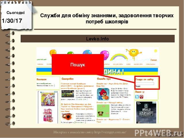 Сьогодні http://vsimppt.com.ua/ http://vsimppt.com.ua/ Levko.Info Пошук Служби для обміну знаннями, задоволення творчих потреб школярів