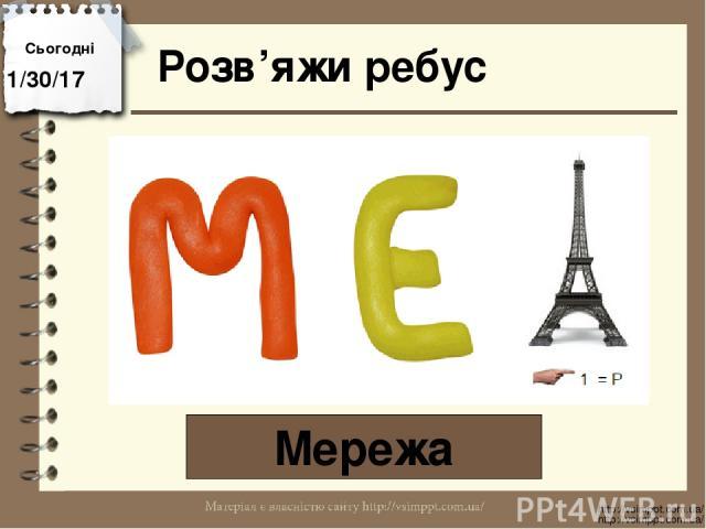 Розв'яжи ребус Мережа Сьогодні http://vsimppt.com.ua/ http://vsimppt.com.ua/
