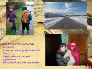 Для России наша деревня –частичка. А для нас здесь родительский дом. И мы рады ч