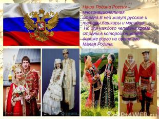 Наша Родина Россия – многонациональная страна.В ней живут русские и татары,башки