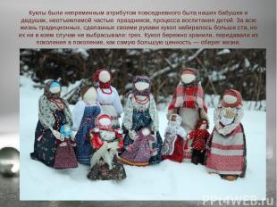Куклы были непременным атрибутом повседневного быта наших бабушек и дедушек, нео