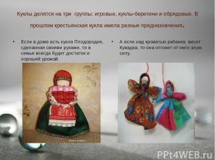 Куклы делятся на три группы: игровые, куклы-берегини и обрядовые. В прошлом крес