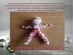 Была распространена игровая тряпичная кукла Малышок-голышок. Отличительной особе