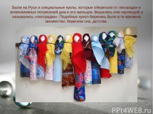 Были на Руси и специальные куклы, которые оберегали от лихорадки и всевозможных
