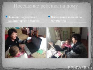 Знакомство ребенка с компьютерной техникой Посещение ребенка на дому Выполнение
