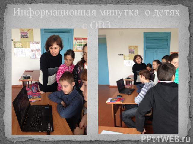 Информационная минутка о детях с ОВЗ