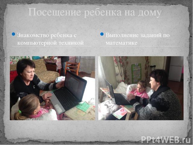 Знакомство ребенка с компьютерной техникой Посещение ребенка на дому Выполнение заданий по математике