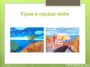 Крым в сердце моём