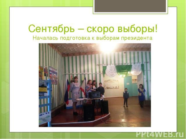 Сентябрь – скоро выборы! Началась подготовка к выборам президента школы.