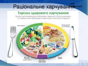 Раціональне харчування alla-moroz.com