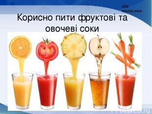 Корисно пити фруктові та овочеві соки alla-moroz.com