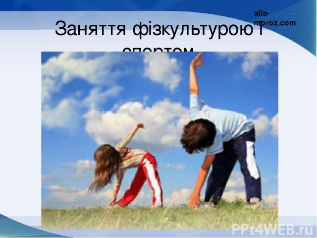 Заняття фізкультурою і спортом alla-moroz.com