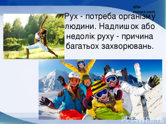 Рух -потреба організму людини. Надлишок або недолік руху - причина багатьох захворювань. alla-moroz.com