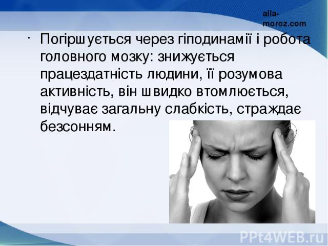 Погіршується через гіподинамії і робота головного мозку: знижується працездатність людини, її розумова активність, він швидко втомлюється, відчуває загальну слабкість, страждає безсонням. alla-moroz.com